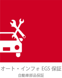 EGS保証